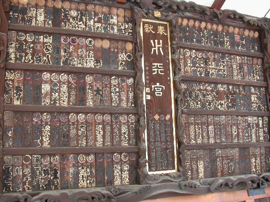 絵馬殿に奉納されている額/癒し憩い画像データベース(36400)